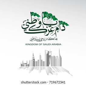 Saudi Arabia national day in September 23 th. Happy independence day. the script in arabic means: National day