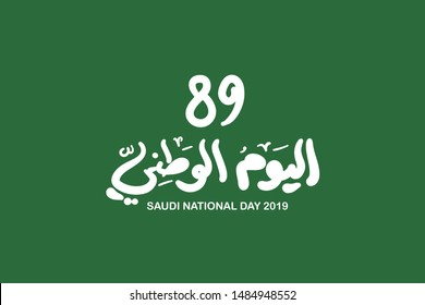 saudi national day 2019 typography free hand with 89 number green background
