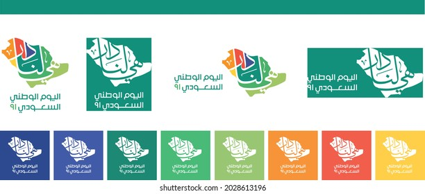 Saudi National Day 2021 KSA - gea.sa - translated: It's our home. KSA independence day 91th. - Shutterstock ID 2028613196