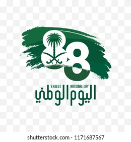 Saudi National Day. 88. 23rd September. Vector Illustration. Eps 10.