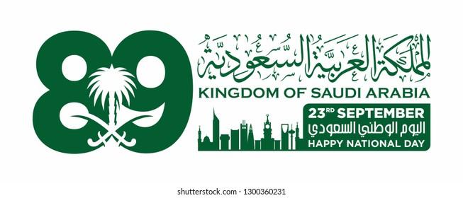 Saudi National Day. 89. 23rd September. Arabic Text: Our National Day. Kingdom of Saudi Arabia. Vector Illustration. Eps 10.
