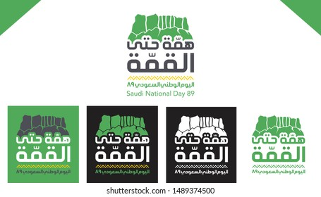 Saudi National Day 89- gea.sa
