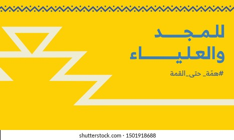 Saudi National Day 89 Official Logo. Translated: The Power to the Top. Saudi Arabian Traditional Motif Pattern and Icon. Riyadh - September 23, 2019