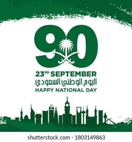 Saudi National Day. 90. 23rd September. Arabic Text: Our National Day. Kingdom of Saudi Arabia. Vector Illustration. Eps 10.