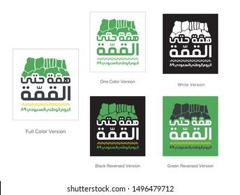 "Saudi National Day Logo, the Logo Says "" Power to the Top , The Saudi National Day 89 "" , 2019 Logo, Saudi Arabia, September 2019"