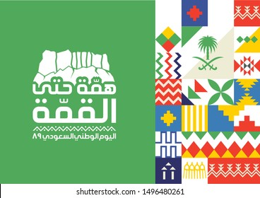 "Saudi National Day Logo, the Logo Says "" Power to the Top , The Saudi National Day 89 "" , 2019 Logo with Saudi Arabian Traditional Colors and Design, Saudi Arabia, September 2019"