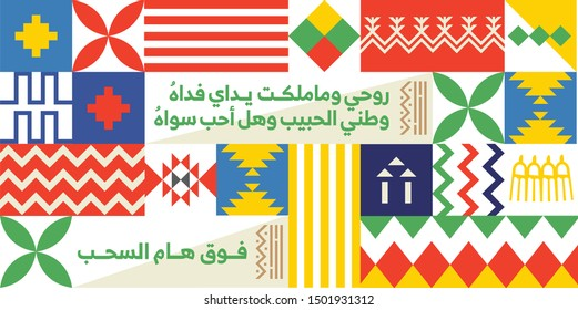 Saudi National Day Logo. Translated: The Power to the Top; My Beloved Nation. Saudi Arabian Traditional Motif Pattern and Icon. Riyadh - September 23, 2019