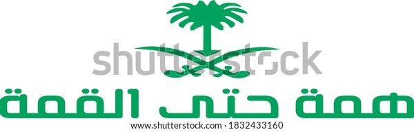saudi-slogan-text-means-mettle-600w-1832