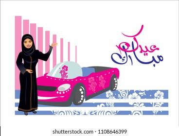 Saudi woman greeting  all Muslim people.  vector illustration The Arabic calligraphy translation; (Eid Mubarak means happy Eid Muslim festival)