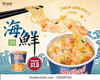 Savoury cup noodles ads, seafood flavour with shrimp and corn in it, 3d illustration isolated on wave background
