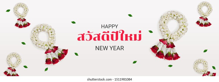 Sawasdee Pee Mai and Happy New Year banner, Top view of Jasmine garland and roses. 3D Realistic Vector illustration. Translation Thai Alphabet Happy New Year.