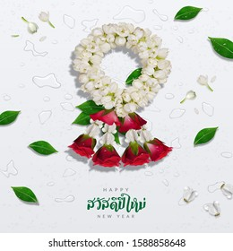Sawasdee Pee Mai and Happy New Year, Top view of Jasmine garland and roses with water drop and Leaves on white background. Realistic Vector illustration. Translation Thai Alphabet Happy New Year.