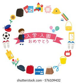 """School goods icon frame. /""""Congratulations on entrance"""" are written in Japanese."""