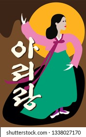 Script for Traditional Korean Song Arirang with Female Dancer Flat Illustration - Illustration