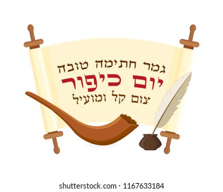 Scroll with Hebrew greeting for Jewish holiday of Yom Kippur - May you be inscribed for good in the Book of Life and Easy fast, shofar, quill and inkwell, isolated on white background
