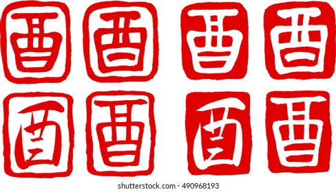 """Seal image of Japanese character """"Tori"""" (Year of the Rooster)"""