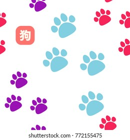 Seamless Dog Paw Footprint on Light Background, Isolated Vector with Chinese Text Design great for Card, Invitation, Postcard and Ad