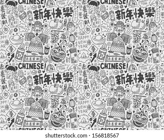"Seamless Doodle Chinese New Year  pattern background,Chinese word ""Happy new year"" ""Congratulation"" ""Spring"" ""Blessing"""