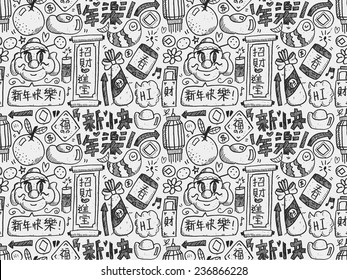 """Seamless Doodle Chinese New Year pattern background,Chinese word """"Happy new year"""" """"Congratulatio n"""" """"Spring"""" """"Blessing"""" ;"""