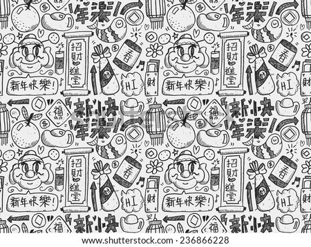 Seamless Doodle Chinese New Year Pattern Stock Vector (Royalty Free ...
