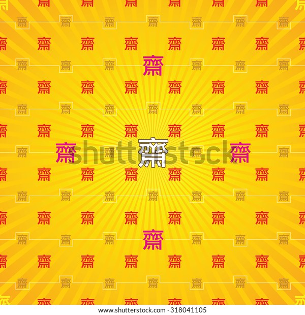 Seamless Food Festival Chinese Buddhists This Stock Vector
