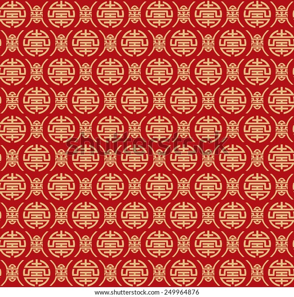 Seamless Golden Pattern Vintage Chinese Symbol Stock Vector (Royalty