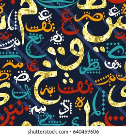 Seamless pattern with arabic calligraphy with golden glitter foil texture on black background. Design concept for muslim community festival Eid Al Fitr(Eid Mubarak)(Translation: thank god)