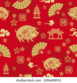 Seamless pattern with Chinese New Year 2019 Zodiac Year of the pig sign with red and gold asian elements.