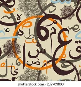 seamless pattern ornament Arabic calligraphy of text Eid Mubarak concept for muslim community festival Eid Al Fitr(Eid Mubarak).