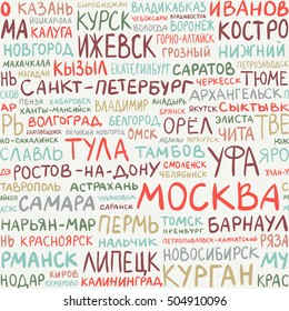 Seamless pattern. Russian city names in Russian language. Moscow, St. Petersburg, etc.