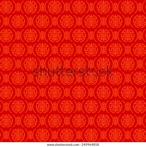 Seamless Pattern Vintage Chinese Symbol Shou Stock Vector