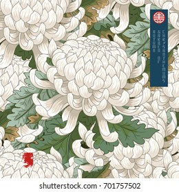 Seamless vector background. Japanese style with chrysanthemum flowers and inscription Autumn garden of chrysanthemums.