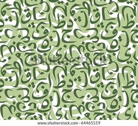 Seamless Vector Pattern Made Symbols Arabic Stock Vector Royalty