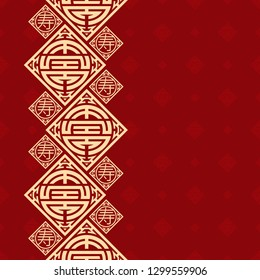 Seamless vector pattern in traditional Chinese style. Gold sign on a red background. Symbol and Hieroglyph - life, longevity. Drawing for design. Endless texture for textile design. Vector  background