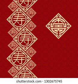 Seamless vector pattern in traditional Chinese style. Gold sign on a red background. Symbol and Hieroglyph; life, longevity. Drawing for design. Endless texture for textile design. Vector  backdrop.