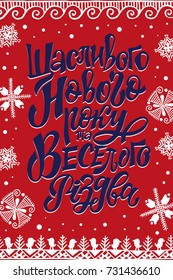 Season greeting card. Inscription on Ukrainian language translate as Happy New Year and Merry Christmas