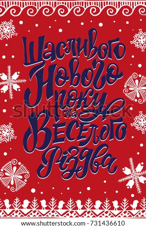 season greeting card inscription on ukrainian language translate as happy new year and merry christmas