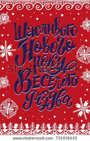 season greeting card inscription on ukrainian language translate as happy new year and merry christmas