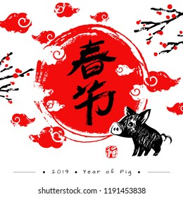Seasonal greeting banner with a pig on sunset background. Chinese calligraphy translated as Lunar New Year. Red stamp meaning Happiness or Blessing. Zodiac symbol of 2019. Brush stroke texture. Vector