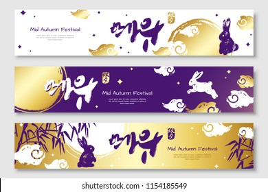 Seasonal greeting banner set. Korean calligraphy translated as Asian Mid Autumn Harvest Festival. Hieroglyphic stamp with the same meaning. Full moon, rabbit and clouds on night sky background. Vector