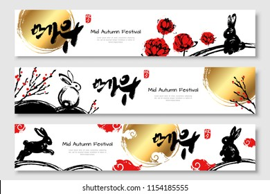 Seasonal greeting banner set. Korean calligraphy translated as Asian Mid Autumn Harvest Festival. Hieroglyphic stamp with the same meaning. Full moon, clouds and rabbits on white. Vector illustration.