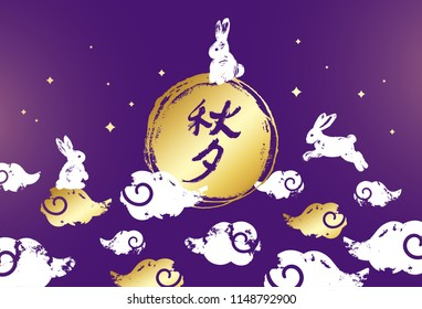 Seasonal greeting card. Hieroglyphic calligraphy translated as Asian Mid Autumn Harvest Festival. Hand drawn vintage style. Full moon, rabbits and clouds on night sky background. Vector illustration