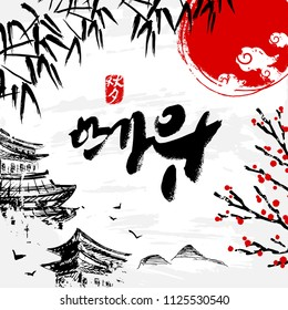 Seasonal greeting card. Korean calligraphy, which translation is Asian Mid Autumn Harvest Festival. Red stamp with the same meaning. Hand drawn background in vintage style. Vector illustration.