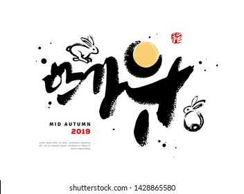 Seasonal greeting card. Korean calligraphy, which translation is Asian Mid Autumn Harvest Festival. Red stamp meaning Happiness. Hand drawn rabbits and moon. Typographic template. Vector illustration.