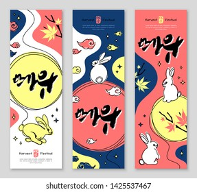 Seasonal greetings. Banner set. Korean calligraphy which translation is Asian Mid Autumn Harvest Festival. Hieroglyphic stamp with the same meaning. Full moon, rabbits and clouds. Vector illustration.
