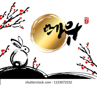 Seasonal greetings. Korean calligraphy which translation is Asian Mid Autumn Harvest Festival. Red hieroglyphic stamp with the same meaning. Rough vintage style. Full moon, rabbit and branches. Vector