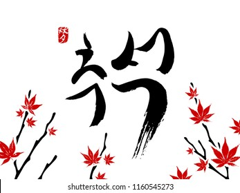 Seasonal greetings. Korean calligraphy which translation is Mid Autumn Festival. Red hieroglyphic stamp with the same meaning. Decorated with traditional symbols. Asian maple tree branches. Vector.
