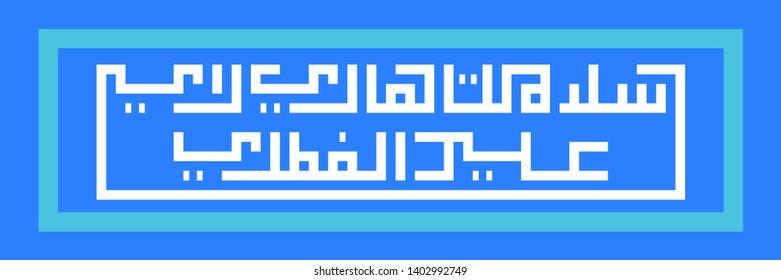 Selamat hari raya aidilfitri or happy eid feast or feast day also islamic fest illustration vector in arabic typography square kufic style