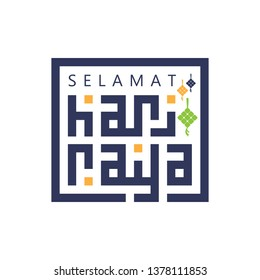 Selamat hari raya or happy eid feast or feast day also islamic fest with kufi arabic calligraphy style