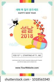 "Seollal festival poster vector illustration. Plum blossom with Sebaetdon(lucky bag). Korean Translation: "" Seollal : Korean new year "". The words on bag is well-being."
